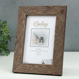 Фоторамка пластик Gallery 10х15 см, 651648 светло-коричневый