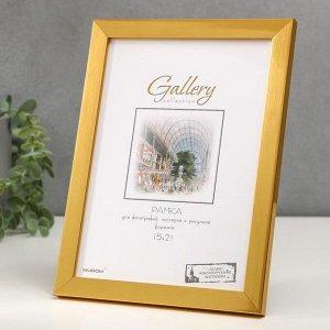 Фоторамка пластик Gallery 15х21 см, 641811 золото