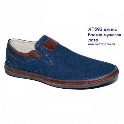 Рос обувь мужская, женская с 32 по 48р натуральная кожа+sale — Распродажа М Лето — Для мужчин