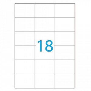 Этикетка самоклеящаяся, А4, 18 этикеток, 66,7х46 мм, белая, 70 г/м2, 50 листов