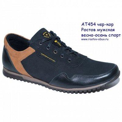 Рос обувь мужская, женская с 32 по 48р натуральная кожа+sale — Распродажа М Весна-осень — Для мужчин