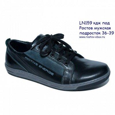 Рос обувь мужская, женская с 32 по 48р натуральная кожа+sale — Подростки — Для подростков