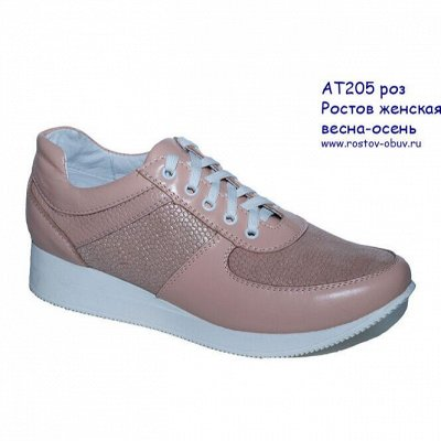 Рос обувь мужская, женская с 32 по 48р натуральная кожа+sale — Распродажа Ж Весна-осень — Для женщин
