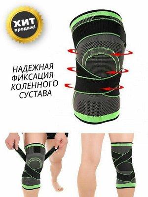 Наколенник Наколенник предназначен для фиксации коленного сустава. Благодаря трехмерной фиксации сустава суппорт снижает давление, фиксирует коленную чашечку и снимает напряжение мышц. Наколенник подх