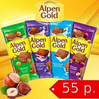 Экспресс! В наличии! Сгущенка Рогачев Конфеты! Свежая выпечка — Шоколад! AlpenGold