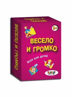 """Карточная игра """"Весело и громко"""" для детей (100 карточек)"""