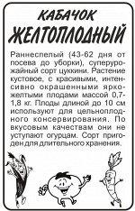 Кабачок Желтоплодный-Цуккини/Сем Алт/бп 1 гр.