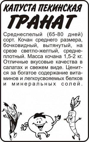 Капуста Пекинский Гранат/Сем Алт/бп 0,3 гр. КИТАЙСКАЯ СЕРИЯ