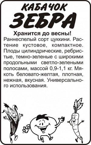 Кабачок Зебра/Сем Алт/бп 2 гр.
