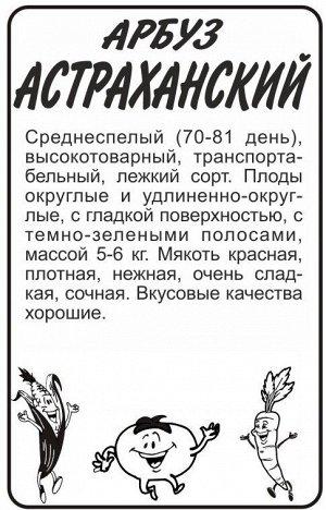 Арбуз Астраханский/Сем Алт/бп 0,5 гр.