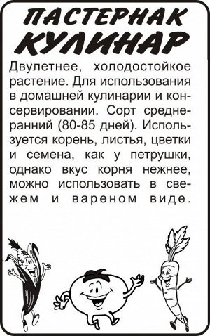 Зелень Пастернак Кулинар/Сем Алт/бп 1 гр.