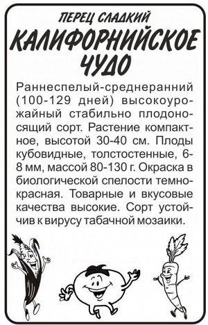 Перец Калифорнийское Чудо красное/Сем Алт/бп 0,2 гр.