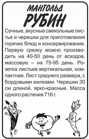 Мангольд Рубин/Сем Алт/бп 1 гр.