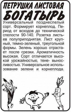 Зелень Петрушка Листовая Богатырь/Сем Алт/бп 1 гр.