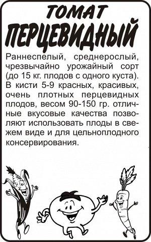 Томат Перцевидный/Сем Алт/бп 0,1 гр.