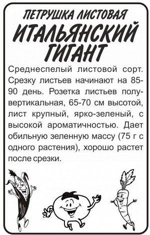 Зелень Петрушка Листовая Итальянский Гигант/Сем Алт/бп 1 гр.
