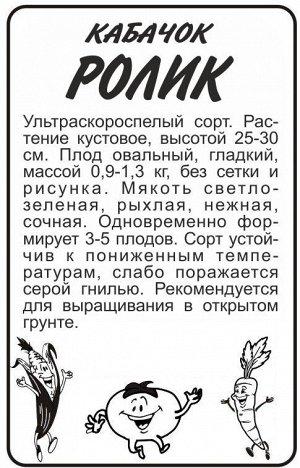 Кабачок Ролик/Сем Алт/бп 2 гр.