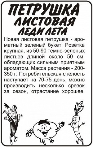 Зелень Петрушка Листовая Леди Лета/Сем Алт/бп 1 гр.