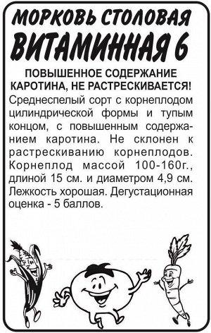 Морковь Витаминная 6/Сем Алт/бп 2 гр.