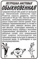 Зелень Петрушка Листовая Обыкновенная/Сем Алт/бп 1 гр.