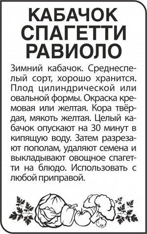 Кабачок Спагетти Равиоло/Сем Алт/бп 1 гр.