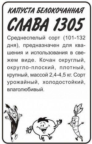 Капуста Слава 1305/Сем Алт/бп 0,5 гр.