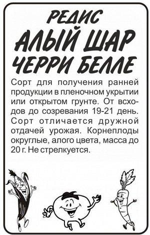Редис Алый Шар/Сем Алт/бп 2 гр.