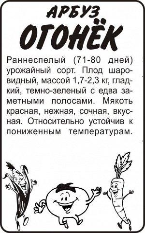 Арбуз Огонек/Сем Алт/бп 0,5 гр.