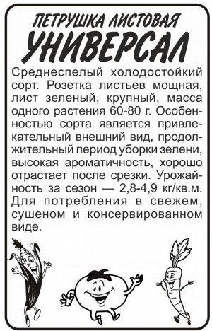 Зелень Петрушка Листовая Универсал/Сем Алт/бп 1 гр.