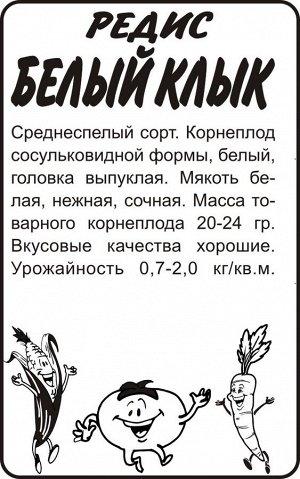 Редис Белый Клык/Сем Алт/бп 2 гр.