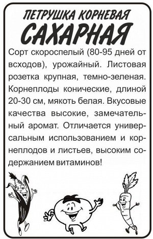 Зелень Петрушка Сахарная Корневая/Сем Алт/бп 1 гр.