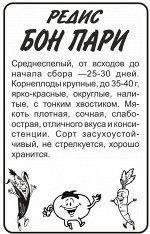 Редис Бон Пари/Сем Алт/бп 2 гр.