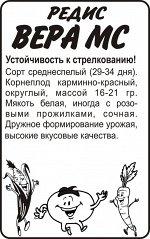 Редис Вера/Сем Алт/бп 2 гр.