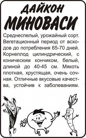 Дайкон Миноваси/Сем Алт/бп 1 гр.