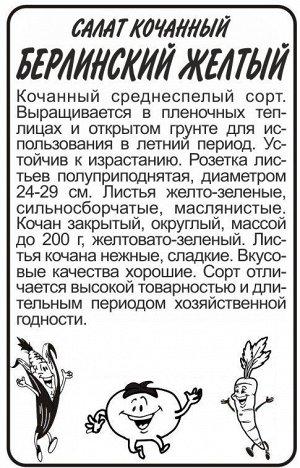 Зелень Салат Берлинский Желтый/Сем Алт/бп 0,5 гр.