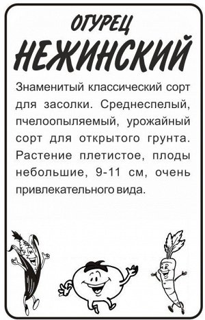 Огурец Нежинский/Сем Алт/бп 0,5 гр.