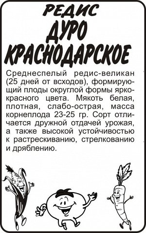 Редис Дуро Краснодарское/Сем Алт/бп 2 гр.