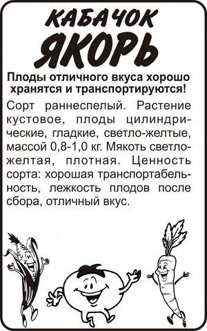 Кабачок Якорь/Сем Алт/бп 2 гр.