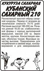 Кукуруза Кубанский Сахарный 210/Сем Алт/бп 5 гр.