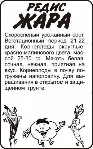 Редис Жара/Сем Алт/бп 2 гр.