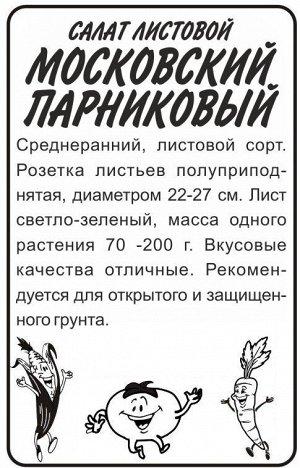Зелень Салат Московский Парниковый/Сем Алт/бп 0,5 гр.