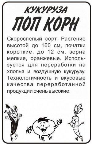 Кукуруза Поп Корн/Сем Алт/бп 5 гр.