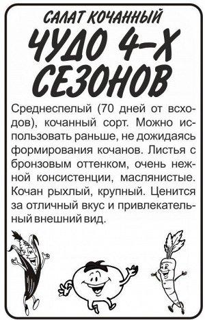 Зелень Салат Чудо 4 сезонов/Сем Алт/бп 0,5 гр.