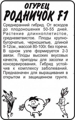 Огурец Родничок F1/Сем Алт/бп 0,3 гр.