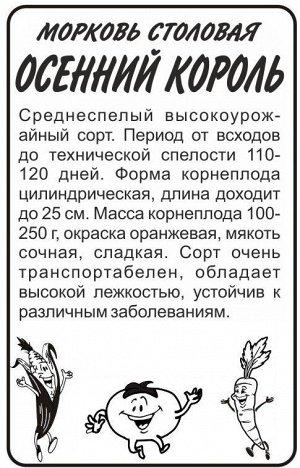 Морковь Осенний Король/Сем Алт/бп 2 гр.