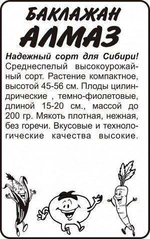 Баклажан Алмаз/Сем Алт/бп 0,2 гр.
