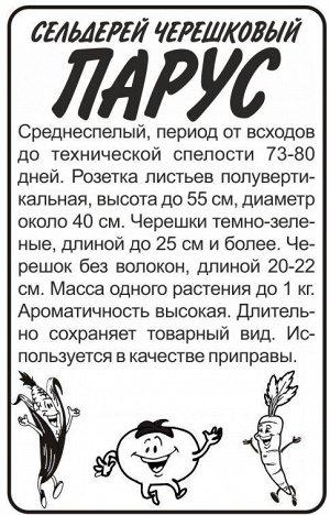 Зелень Сельдерей Черешковый Парус/Сем Алт/бп 0,5 гр.