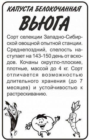 Капуста Вьюга/Сем Алт/бп 0,5 гр. Сибирская Селекция!