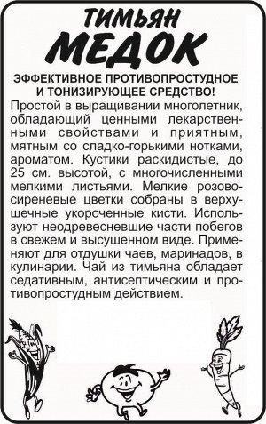 Зелень Тимьян Медок/Сем Алт/бп 0,2 гр.