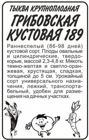 Тыква Грибовская Кустовая 189/Сем Алт/бп 2 гр.
